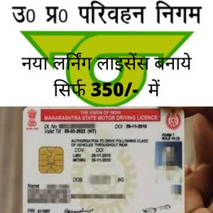 UP Learning Licence Online Application Form