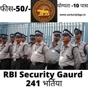 RBI Security Guard Recruitment 2021|Apply Online For 241 Posts