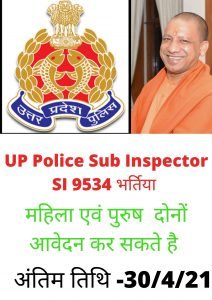 UP Police Sub Inspector SI Recruitment