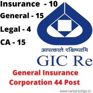 GIC Insurance Scale I Recruitment 2021 Online Form