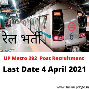 UP Metro Rail Corporation Vacancy